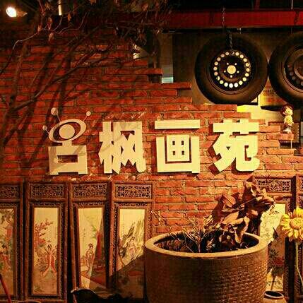 武汉古枫画苑