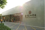 南京艺术学院