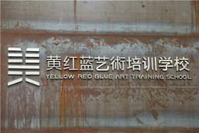 长沙黄红蓝画室其它图4