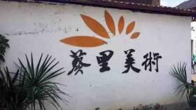 杭州葵里画室其它图3