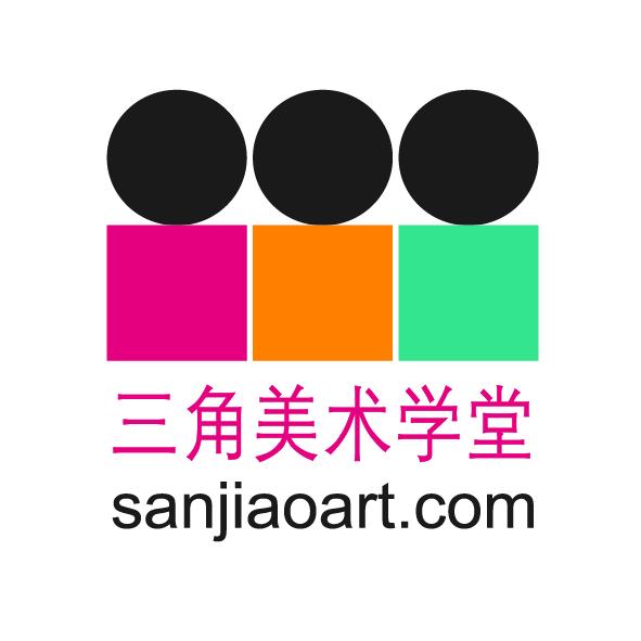 上海三角美术学堂