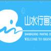杭州山水行画室