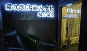 重庆艺趣美术精品学堂黄桷坪校区