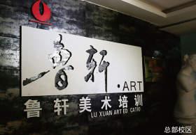 重庆鲁轩画室教室图1