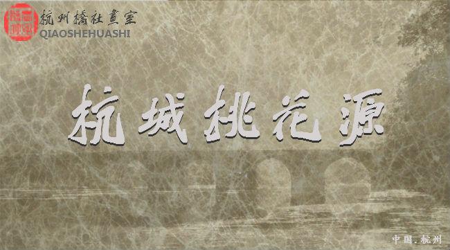 杭州桥社画室