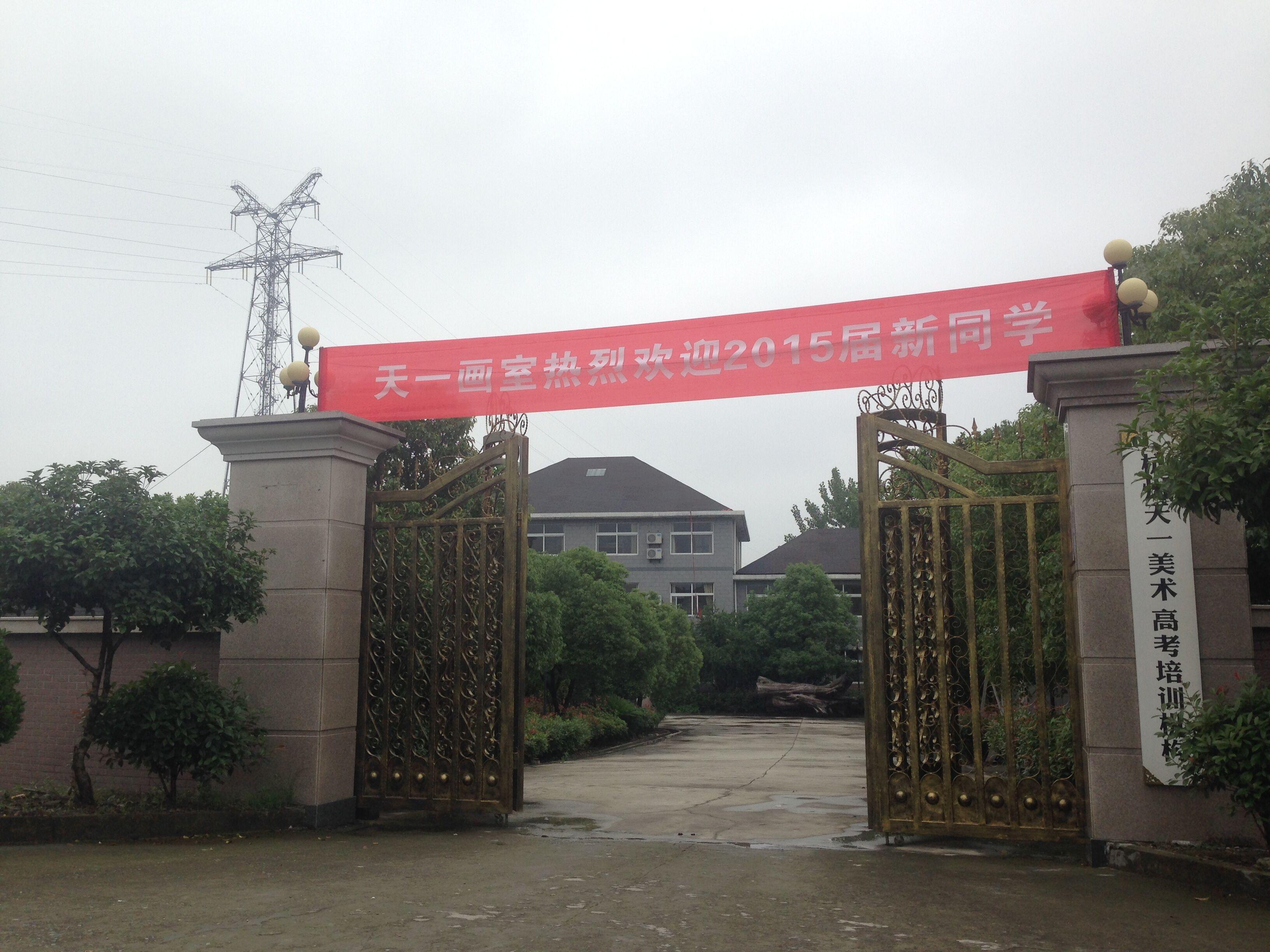 杭州天一画室2015年校考成绩