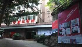 重庆树华美术培训学校  校园一角