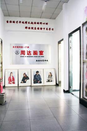 北京周达画室其它图7
