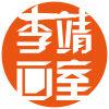 北京李靖画室