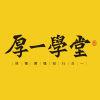 杭州厚一学堂