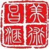 北京昌汇画室
