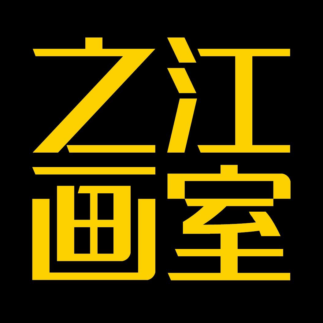 杭州之江画室