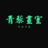 宿州青藜画室