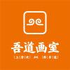 北京吾道画室
