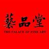 北京艺品堂画室