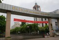 重庆师范大学涉外商贸学院