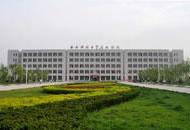 西安科技大学高新学院
