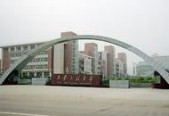 西安工程大学