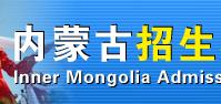 内蒙古美术联考
