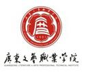 广东文艺职业学院