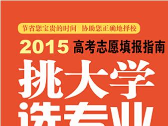 2015中国1056所大学毕业生质量排行榜
