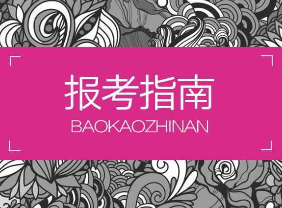 2018年全国承认北京市联考成绩的院校大汇总(实时更新中…)