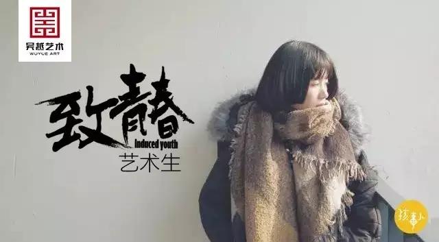 吴越画室美术生微电影